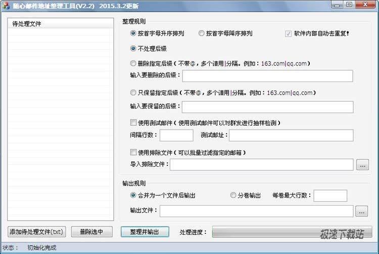 随心邮件地址整理工具 图片 01