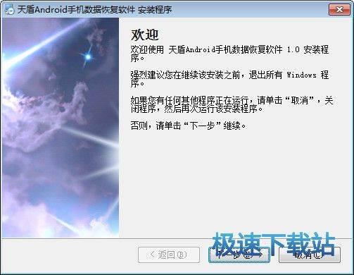 天盾Android手机数据恢复软件 图片 01