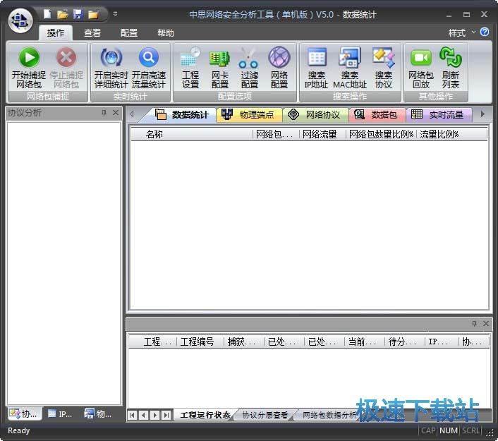 中思网络安全分析工具 图片 01
