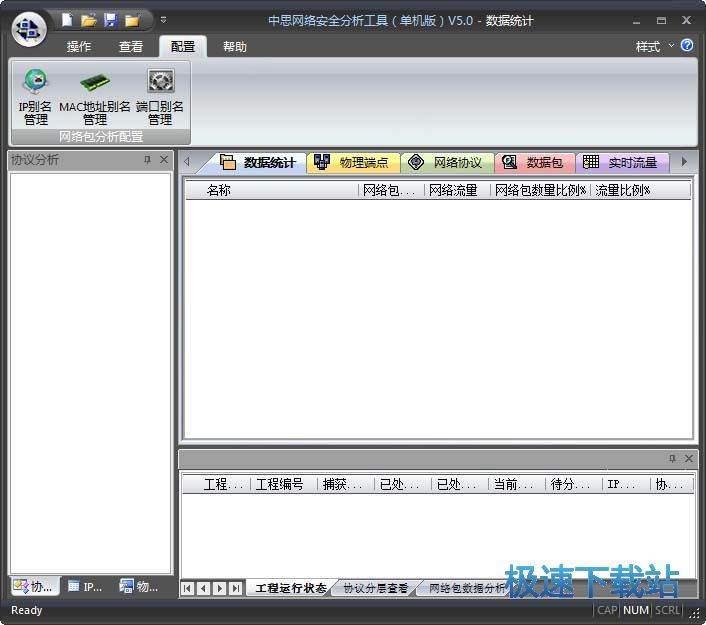 中思网络安全分析工具 图片 03
