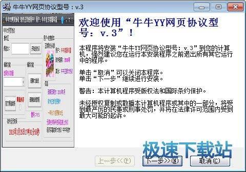牛牛YY网页协议 图片 01