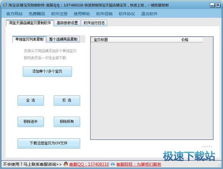 5099淘宝店铺宝贝复制软件 图片 01