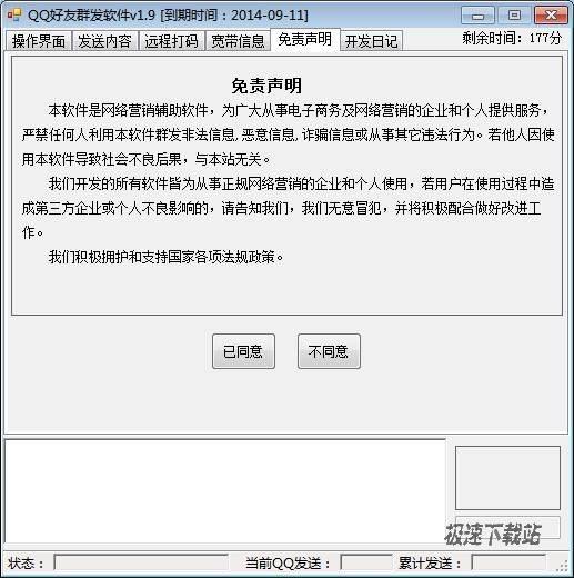 阿杰QQ好友群发软件 图片 05