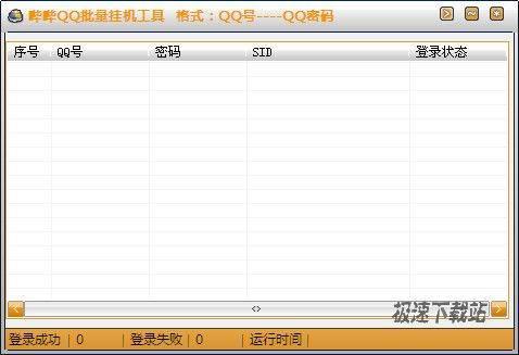 哔哔QQ批量挂机工具 图片 01