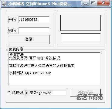 小帆网络空间iPhone6 Plus说说发表软件 图片 01