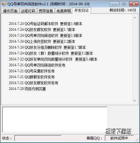 阿杰QQ号单双向筛选软件 图片 05