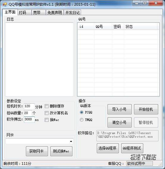 阿杰QQ号模拟挂常用IP软件 图片 01