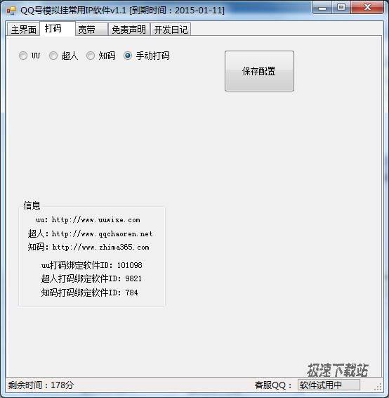 阿杰QQ号模拟挂常用IP软件 图片 02