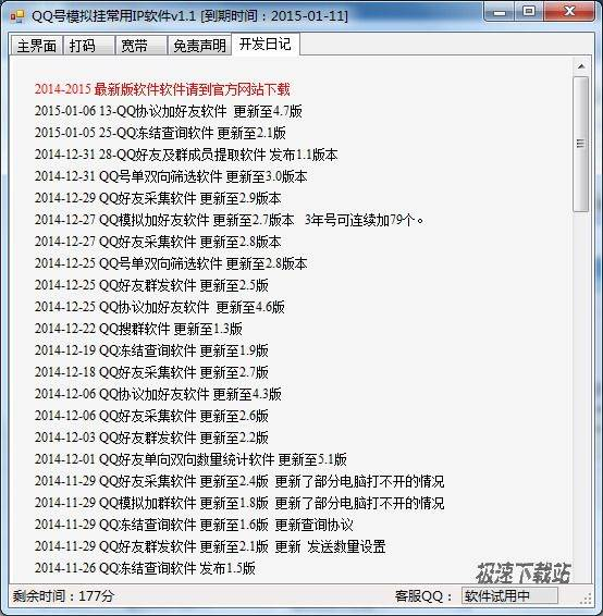 阿杰QQ号模拟挂常用IP软件 图片 05