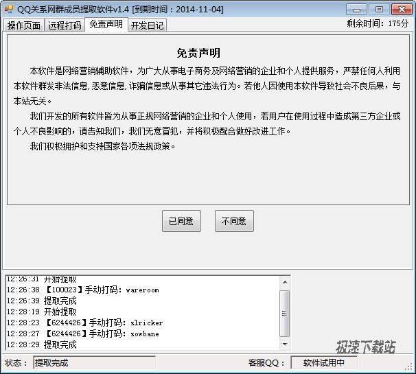 阿杰QQ关系网群成员提取软件 图片 03