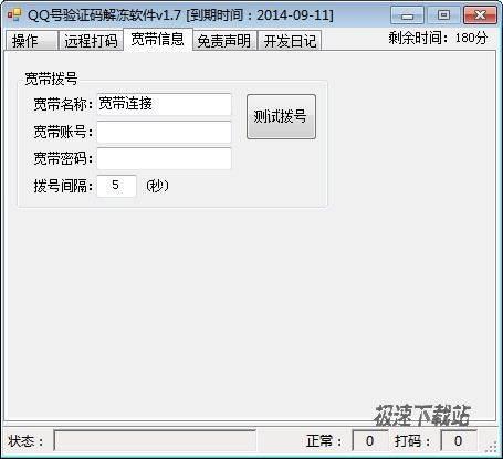 阿杰QQ号验证码解冻软件图片 03