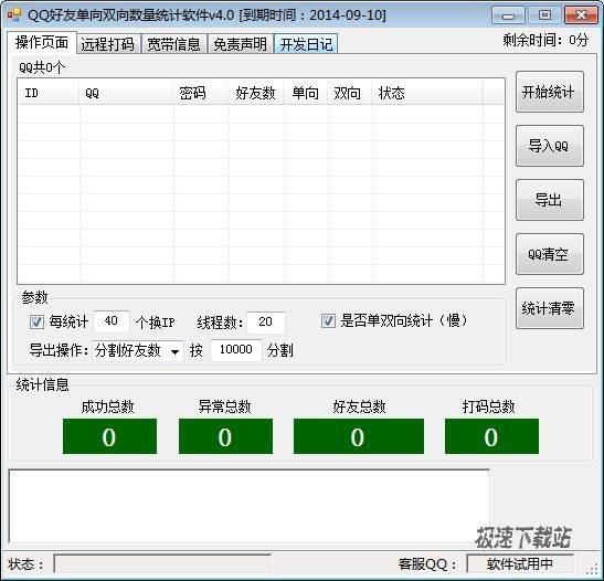 阿杰QQ好友单向双向数量统计软件 图片 01