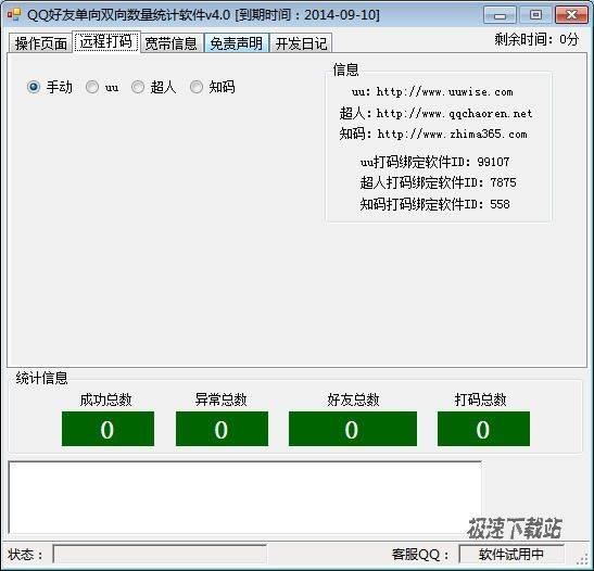 阿杰QQ好友单向双向数量统计软件 图片 02