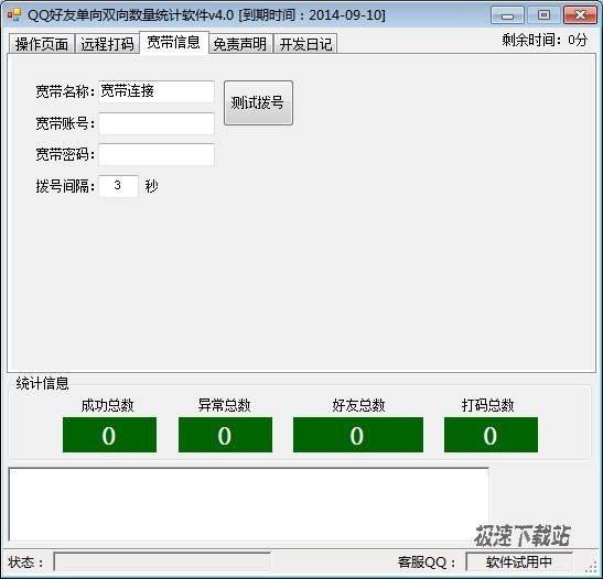 阿杰QQ好友单向双向数量统计软件 图片 03