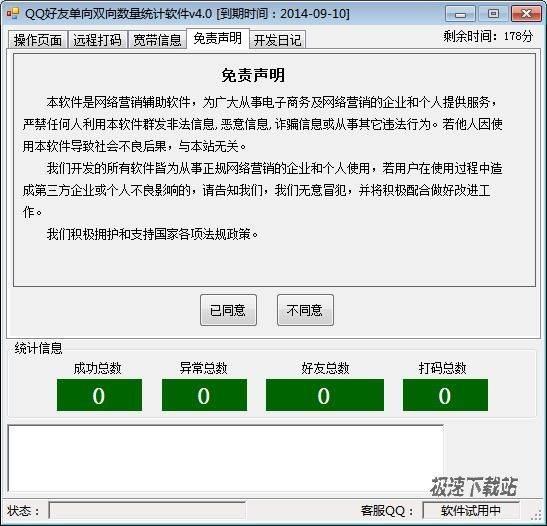 阿杰QQ好友单向双向数量统计软件 图片 04