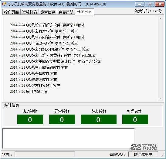 阿杰QQ好友单向双向数量统计软件 图片 05