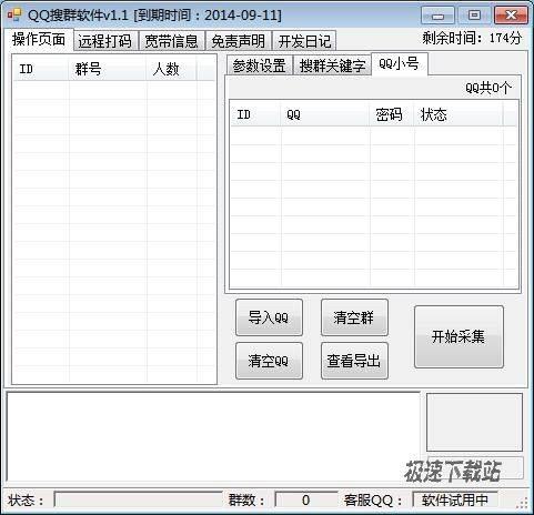 阿杰QQ搜群软件 图片 01