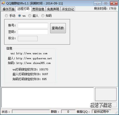 阿杰QQ搜群软件 图片 02
