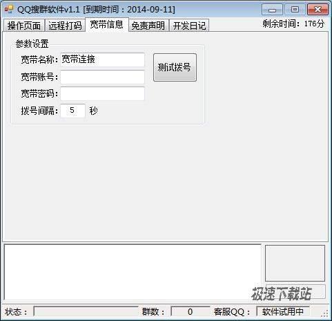 阿杰QQ搜群软件 图片 03