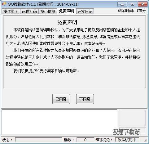 阿杰QQ搜群软件 图片 04