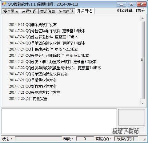 阿杰QQ搜群软件 图片 05