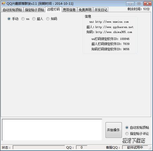 阿杰兴趣部落营销软件 图片 02