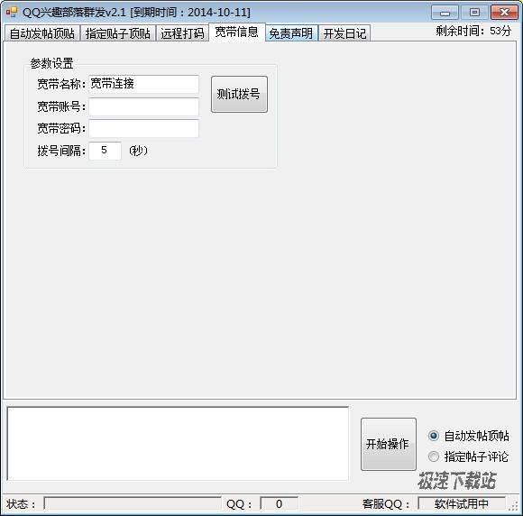 阿杰兴趣部落营销软件 图片 03