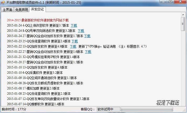 阿杰不加群提取群成员软件 图片 03