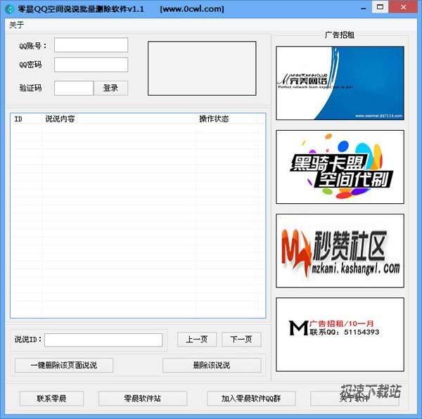 零晨QQ空间说说批量删除软件 图片 01