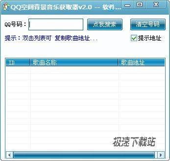 软件联盟QQ空间背景音乐获取器 图片 01