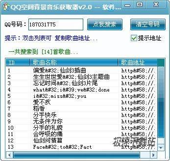 软件联盟QQ空间背景音乐获取器 图片 02