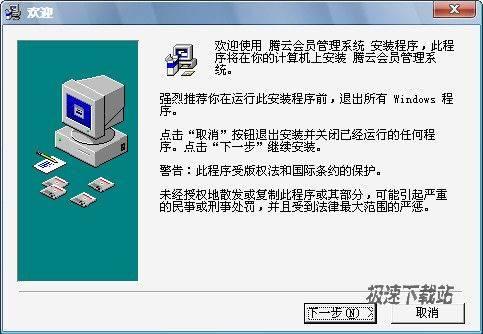 腾云会员管理系统 图片 01