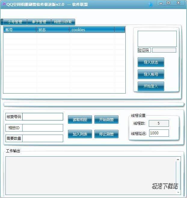 软件联盟QQ空间相册刷赞软件 图片 01