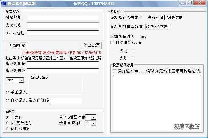 投票软件<p>功能介绍:</p>刷票器 图片 01