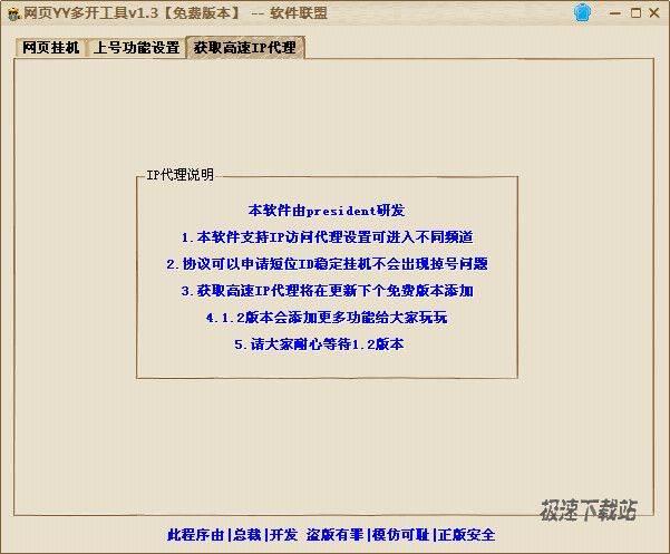 软件联盟网页YY多开工具 图片 03