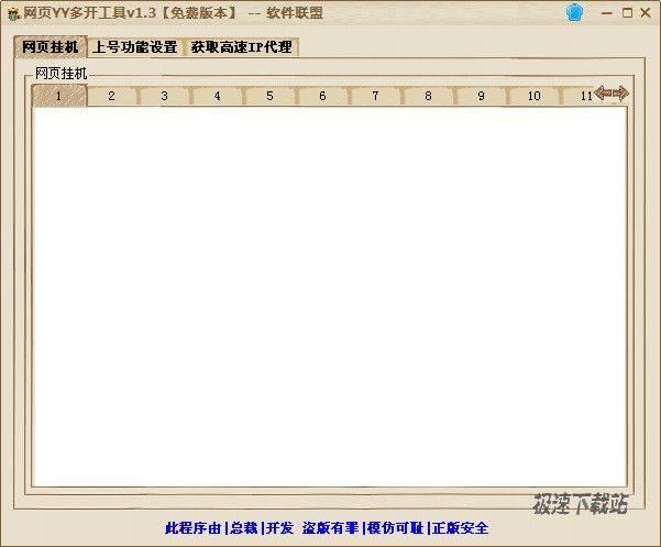 软件联盟网页YY多开工具 图片 01