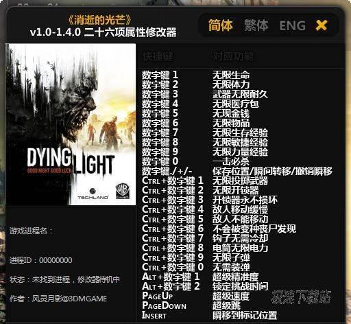 消逝的光芒二十六项属性修改器 图片 01