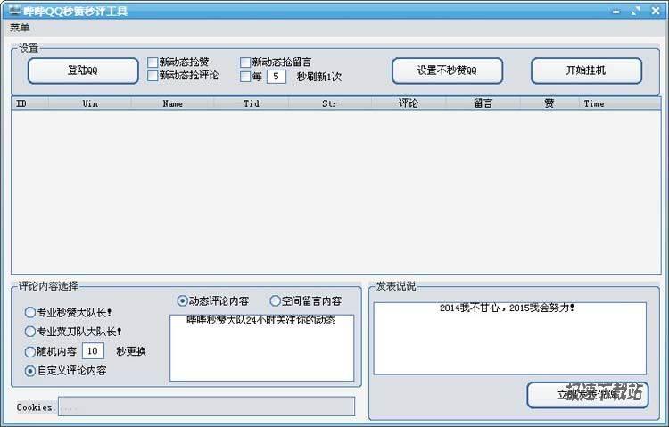 哔哔QQ秒赞秒评工具 图片 01