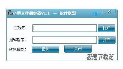 软件联盟小型文件捆绑器 图片 01