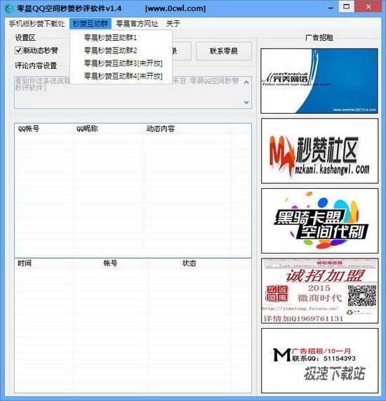 零晨QQ空间秒赞秒评软件 图片 02