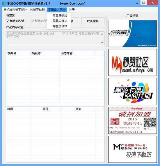 零晨QQ空间秒赞秒评软件 图片 03