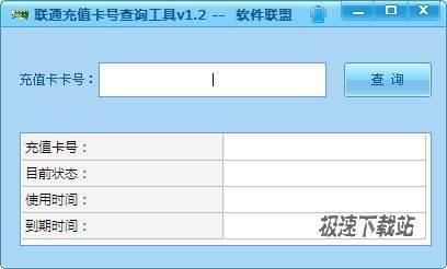 软件联盟联通充值卡号查询工具 图片 01
