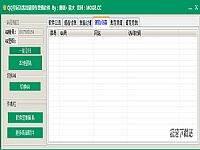 魔格QQ空间访客批量操作营销软件 图片 04