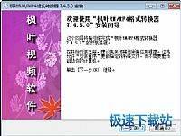 枫叶RM/MP4格式转换器
