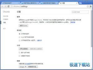 Google Chrome 缩略图 04