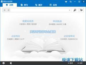 微软必应在线翻译词典
