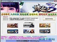 2015诛仙炼器辅助盒子 图片 06