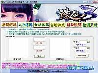 2015诛仙炼器辅助盒子 图片 03
