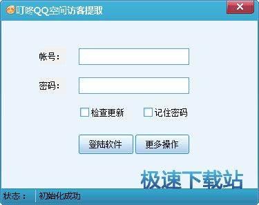 叮咚QQ空间访客提取 图片 01
