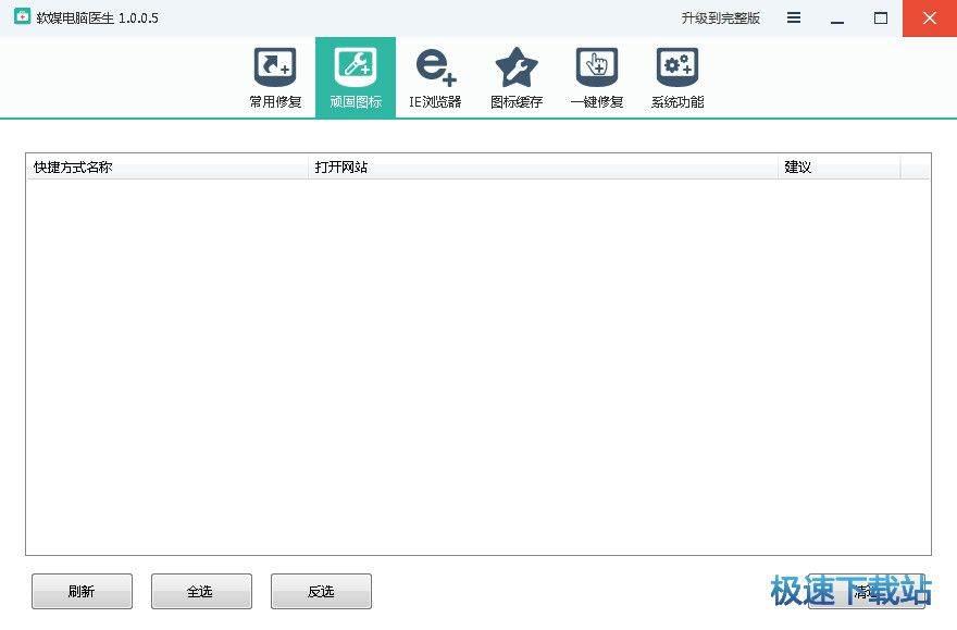 软媒电脑医生 图片 02